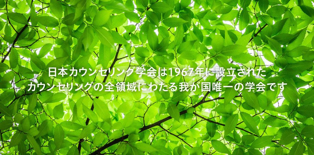 日本カウンセリング学会は1967年に設立されたカウンセリングの全領域にわたる我が国唯一の学会です